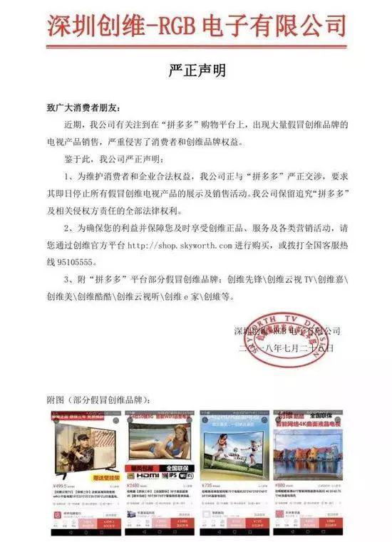 郑渊洁举报拼多多 要求停止售卖盗版书