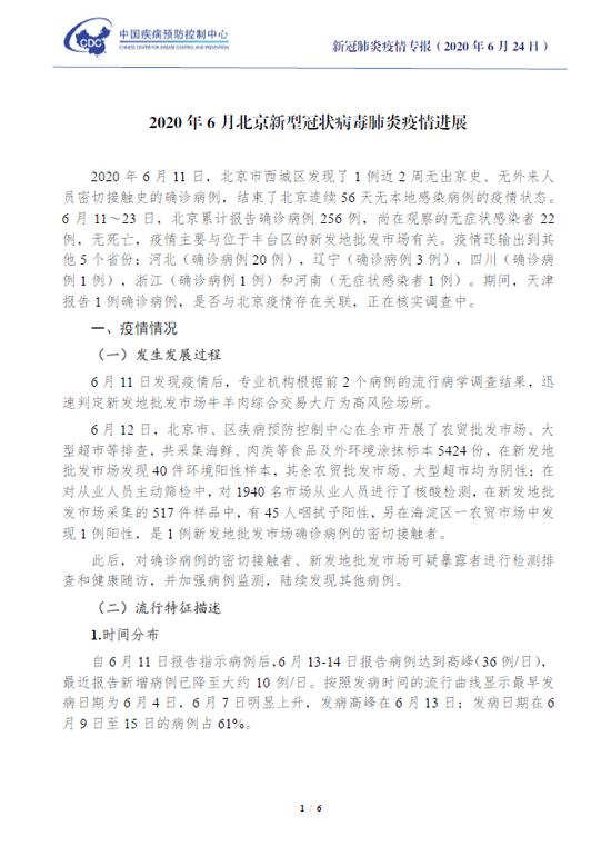 「摩天平台」物病摩天平台毒外溢或武汉流行毒图片