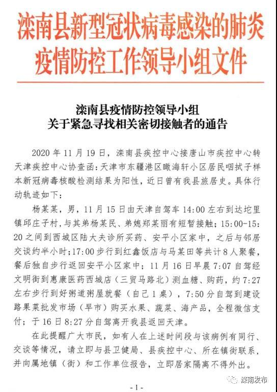 唐山滦南县紧急寻找密切接触者,部分小区、村庄封闭式管理!图片