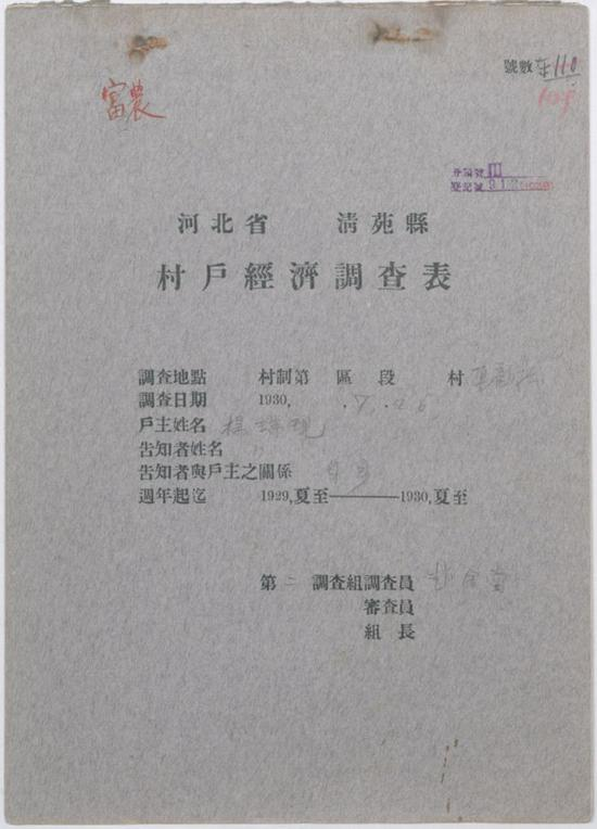 1930年7月26日填写的一份河北省清苑县村户经济调查表原件封面。图片来源:经济所中国现代经济史研究室