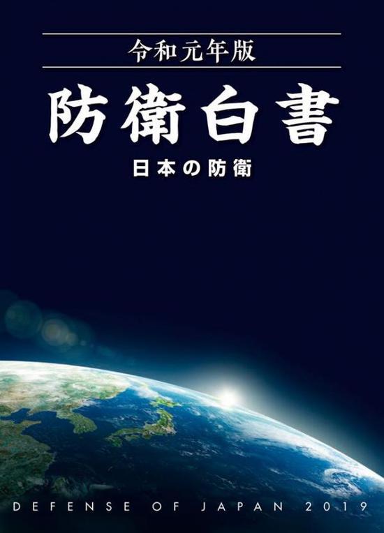 日本防卫省公布的2019年版《防卫黑皮书》启里(日本防卫省网站)