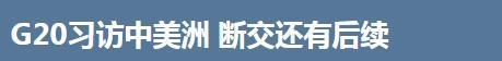 """台湾""""中国时报""""报道截图"""