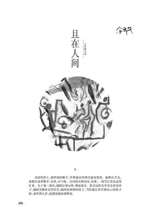 余秀华自传体小说《且在人间》节选
