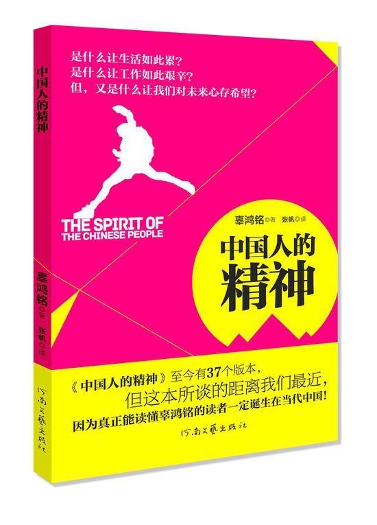 《中国人的精神》河南文艺出版社版本