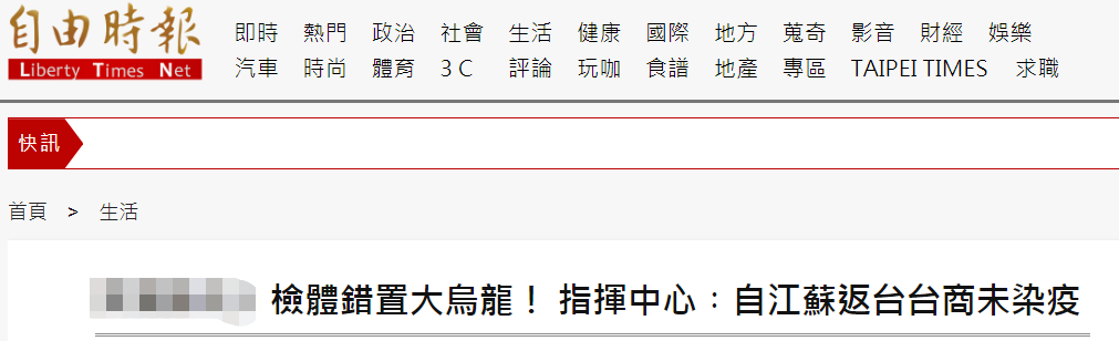 大乌龙!江苏台商未染疫 台防疫部门终于承认