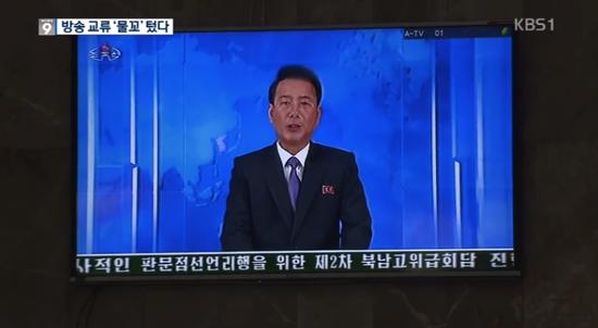 朝鲜中央电视台报道画面(韩国KBS)