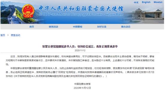 中国驻蒙古国大使馆提醒拟赴华人员:切勿轻信谣言,选择正规渠道赴华图片