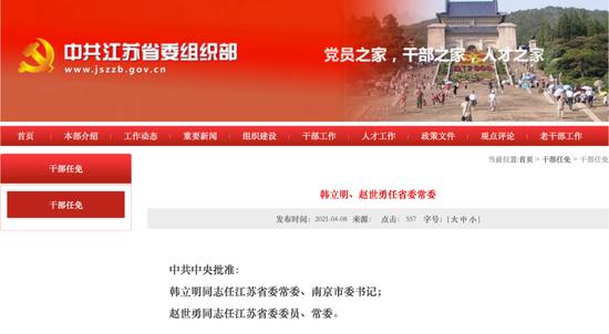 中央批准:韩立明、赵世勇任江苏省委常委(简历)