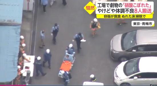 日本东京一工厂发生硝酸泄漏事故 8人被紧急送医