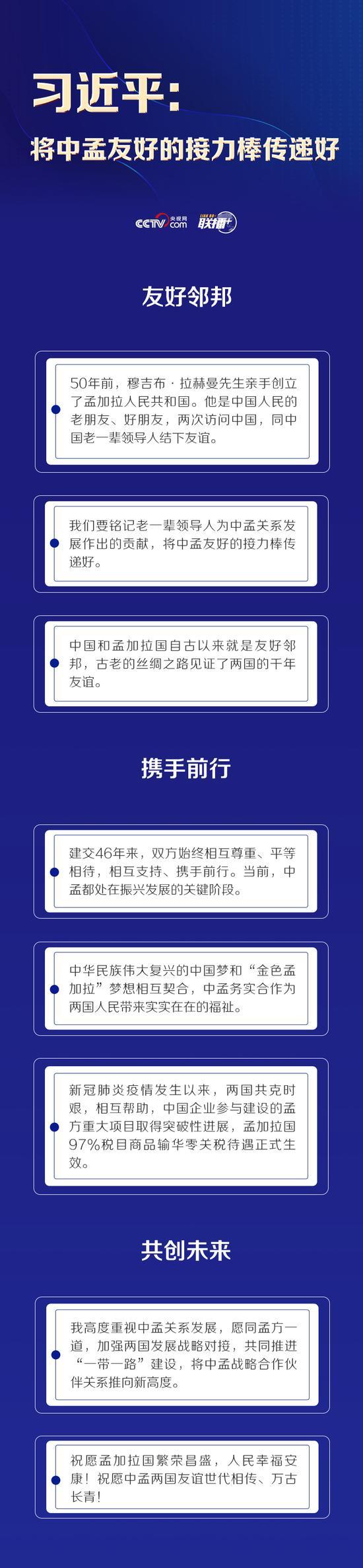 习近平:将中孟友好的接力棒传递好图片