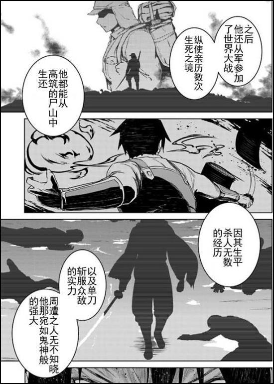 小说改编漫画相关描写