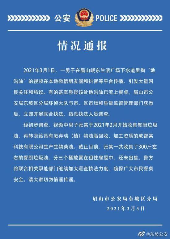 """四川眉山一男子下水道里掏""""地沟油""""?警方:收集三百斤,未出售"""