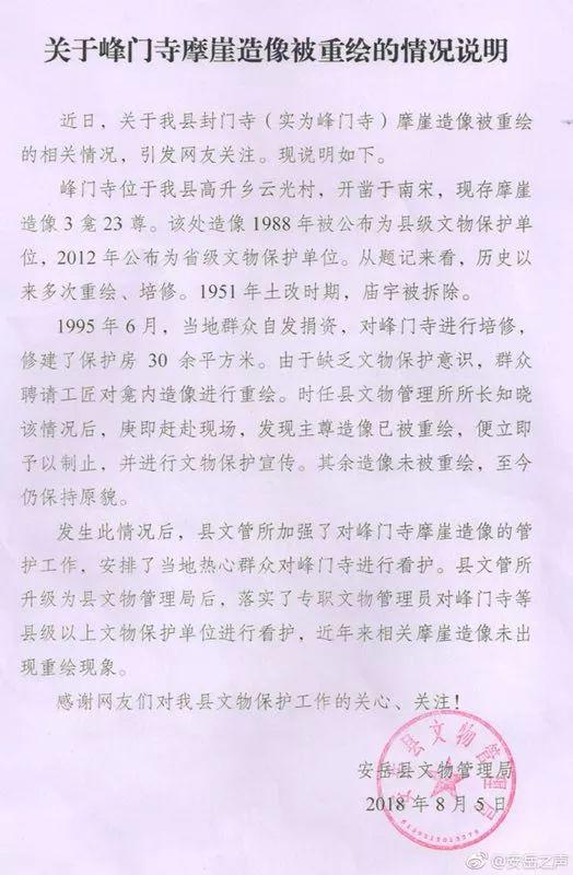 ▲安岳县文物管理局回应