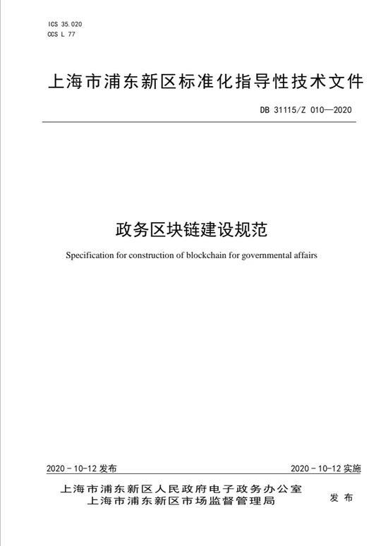 """上海浦东出台全国首个政务领域""""区块链建设标准""""图片"""