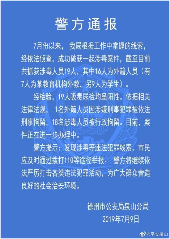 (中国江苏省徐州市公安局泉山分局通报)