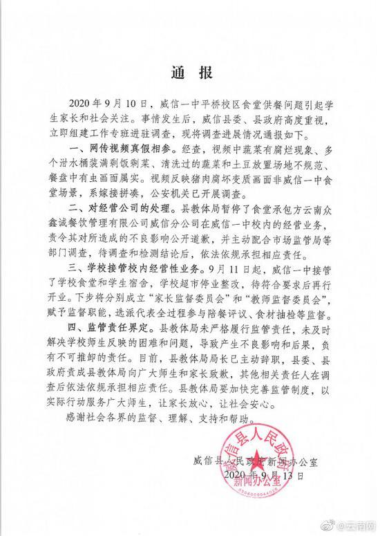 云南威信通报中学食堂食物变质调查结果:县教体局局长辞职图片