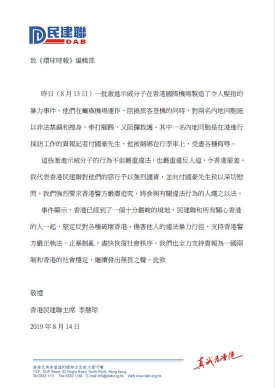 香港各界人士向付国豪发来慰问 民建联主席这样说|环球时报