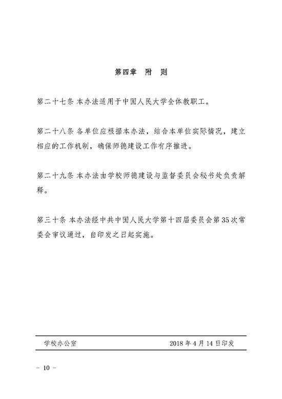 附件三:《中国人民大学教职工纪律处分暂行规定》