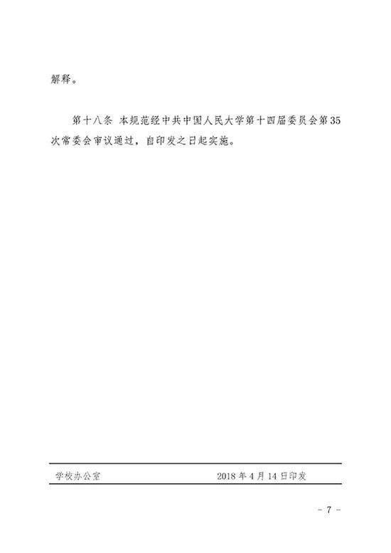 附件二:《中国人民大学师德建设长效机制实施办法(试行)》