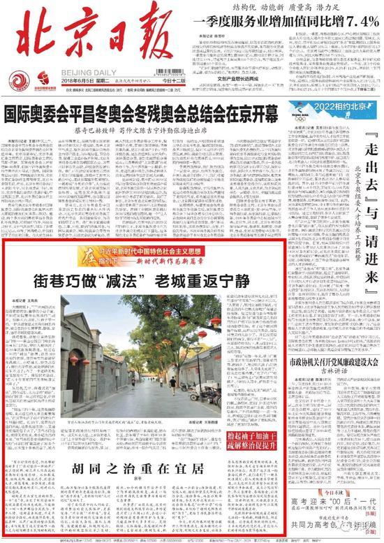 北京日报相关报道