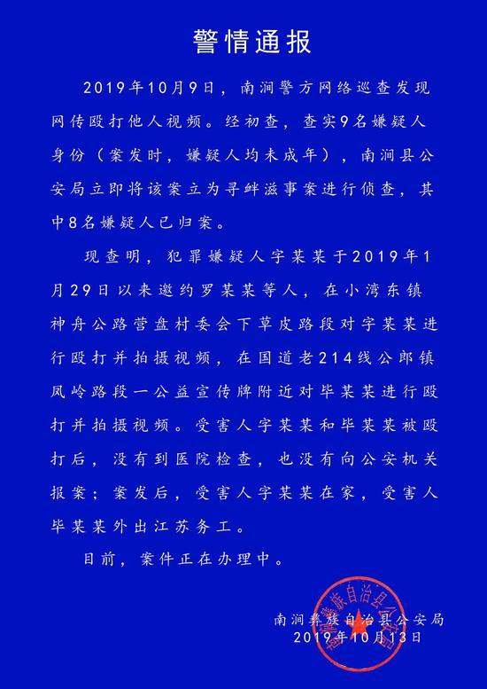 云南南涧警方:9名未成年人打人拍视频 8人已归案