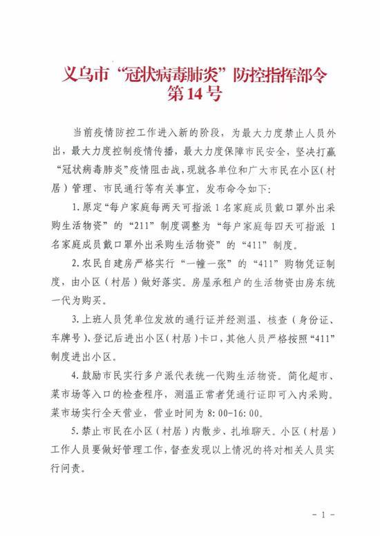 浙江义乌防控再升级:每家每4天可派一人外出采购图片
