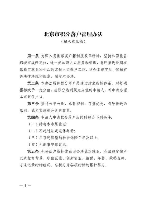 杏悦注册版积分落户政策杏悦注册征图片