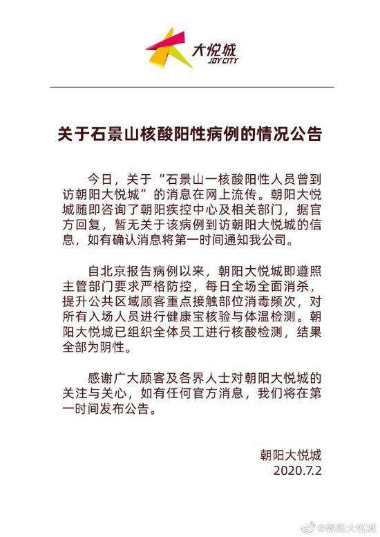 【高德平台】山疑似病例曾到高德平台访朝阳大图片
