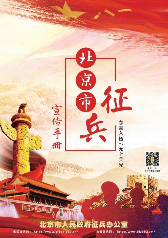 想投笔从戎看这里!2020年北京市征兵宣传手册来了