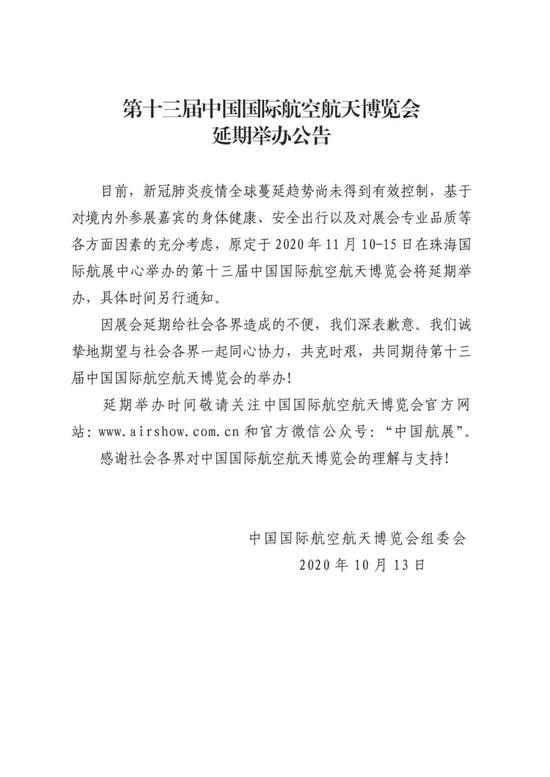 中国航展:第十三届中国国际航空航天博览会延期举办图片