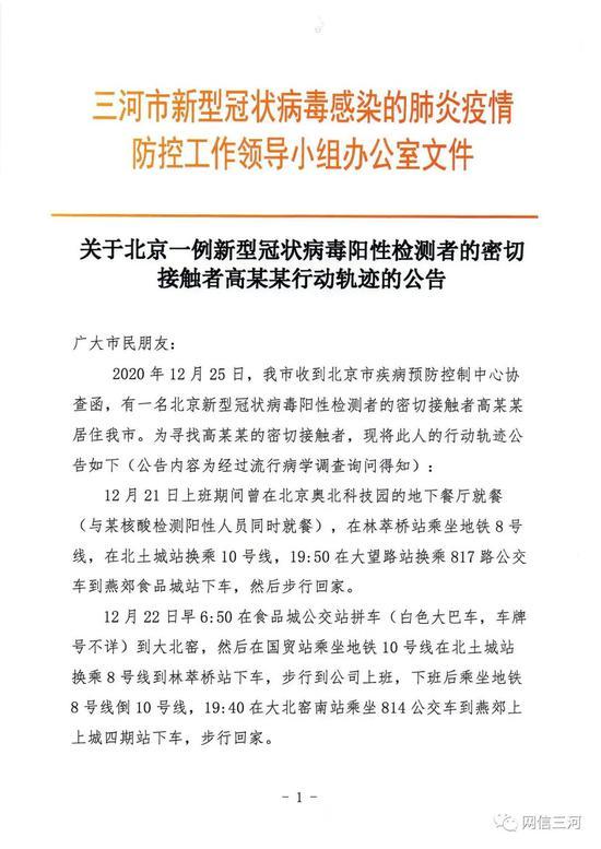 关于北京一例新型冠状病毒阳性检测者的密切接触者高某某行动轨迹的公告图片
