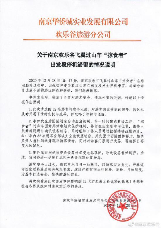 南京欢乐谷过山车断电32名游客滞留半空,官方致歉图片