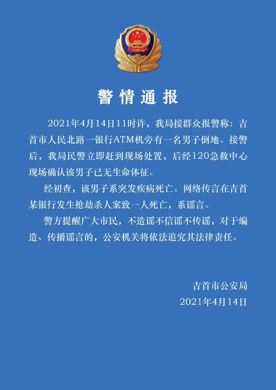 网传吉首发生抢劫案致1死系谣言,警方:男子系突发疾病死亡
