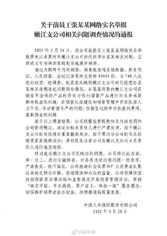 中国人寿公布前员工举报调查结果:部分属实,多人被严肃处理图片