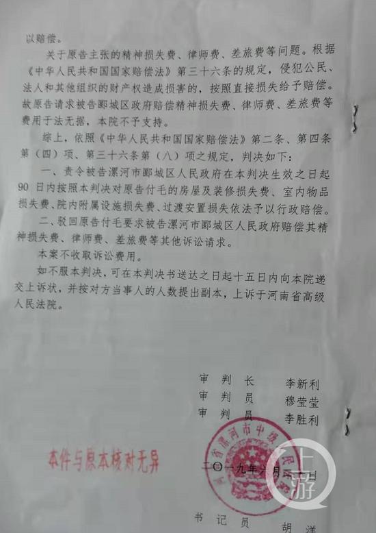 ▲郾城区政府强拆付毛的房屋被判违法。受访者供图