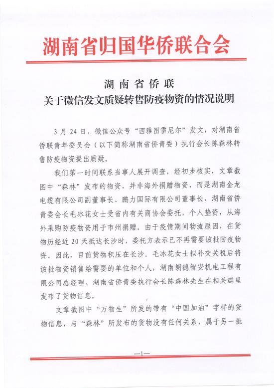 湖南省侨联关于微信发文质疑转售防疫物资的情况说明图片