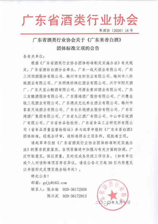 广东酒协立项《广东米香白酒》和《广东糯米酒》酒类团体标准图片