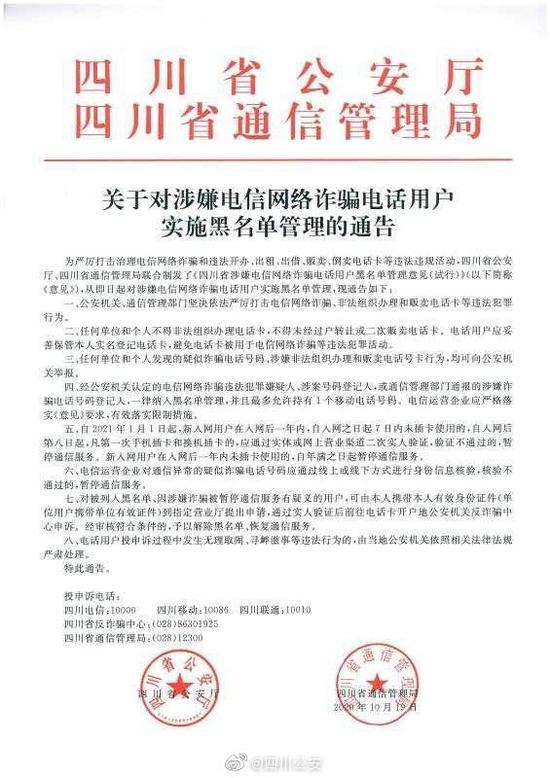 四川出台通告对涉嫌电信网络诈骗电话用户实施黑名单管理图片