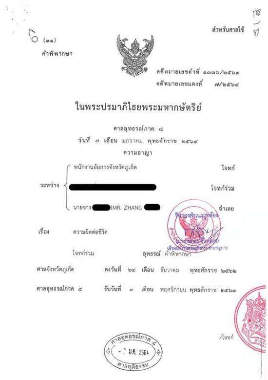 泰国杀妻骗保案被告由无期徒刑改判死刑