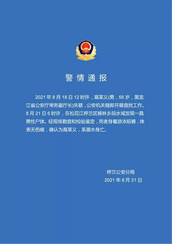 呼兰公安通报:日前失联的黑龙江省公安厅常务副厅长已溺水身亡