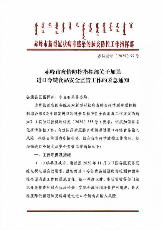 内蒙古赤峰:不能提供核酸检测报告的进口冷链食品一律不得上市销售图片