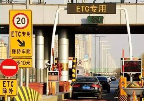 人民日报三问高速公路收费新情况:用ETC为何更贵?图片