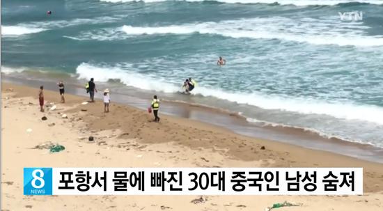 海警将溺水男子拖上岸。(韩国YTN电视台截图)