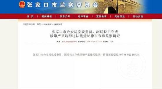 ▲去年7月,張家口市監委網站發佈王守成被查消息。圖片來自網絡