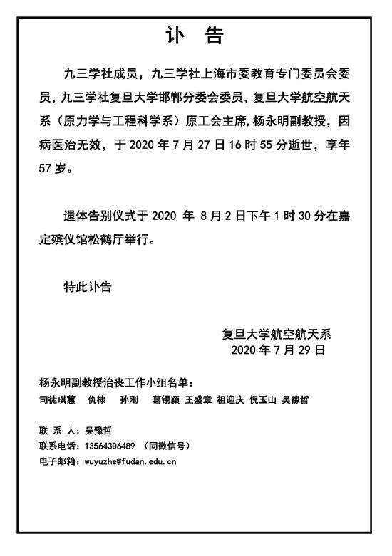 [赢咖3登录]旦大学航空航天系赢咖3登录杨永明副图片