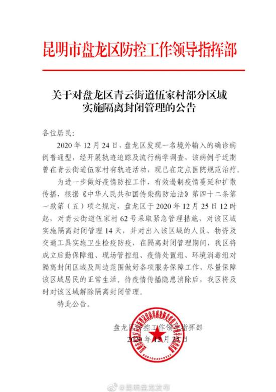 云南昆明盘龙区发现一例境外输入确诊病例,部分区域隔离封闭图片