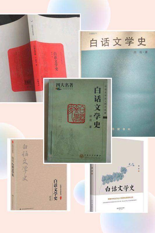 多个版本的《白话文学史》