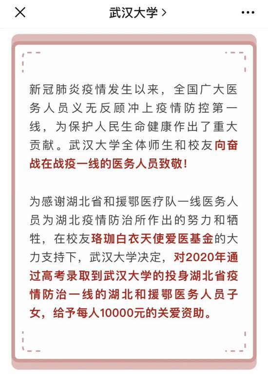 武汉大学26日发布珞珈白衣天使爱医基金资助一线医务人员子女的公告。