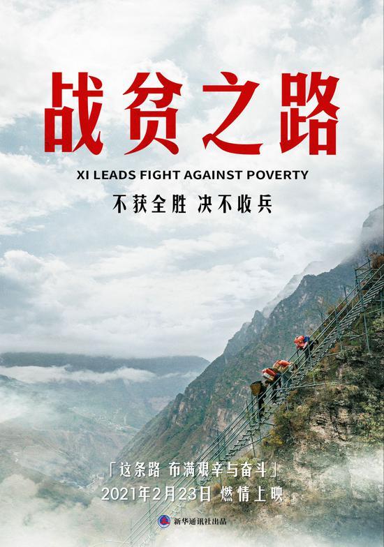 重磅微纪录片《战贫之路》图片