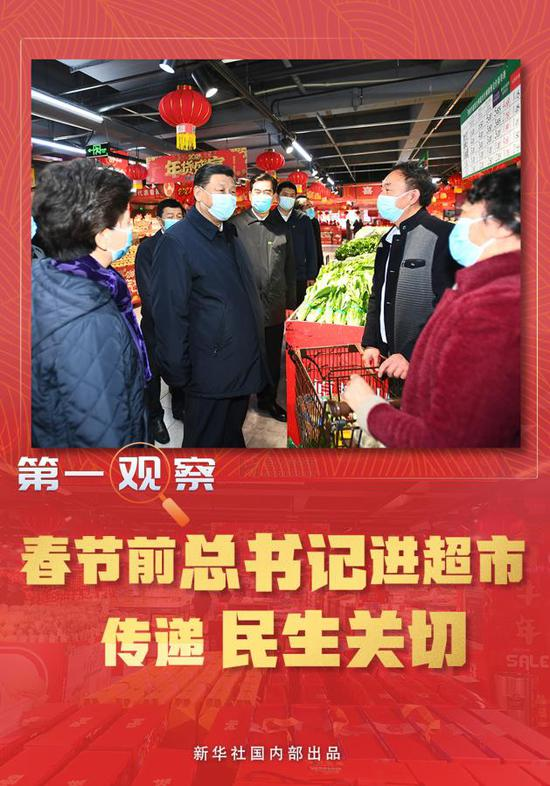 春节前习近平进超市传递民生关切图片